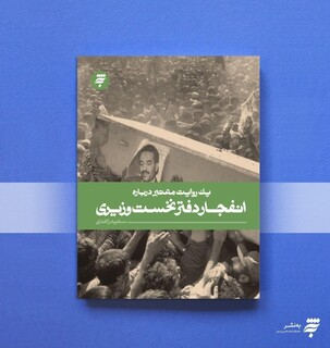 کتاب «یک روایت معتبر درباره انفجار دفتر نخست وزیری»