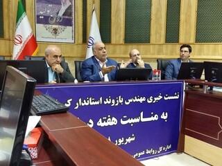 نشست خبری استاندار کرمانشاه