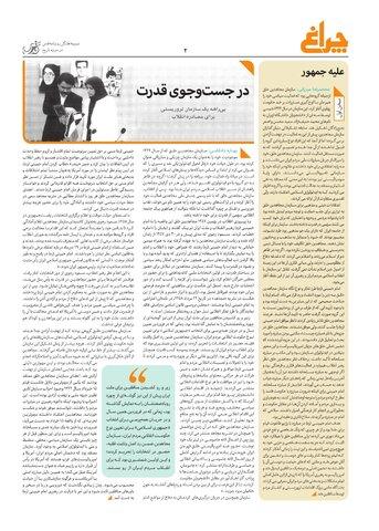 VIj-Cheraq-No-03.pdf - صفحه 2