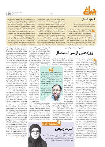 VIj-Cheraq-No-03.pdf - صفحه 6
