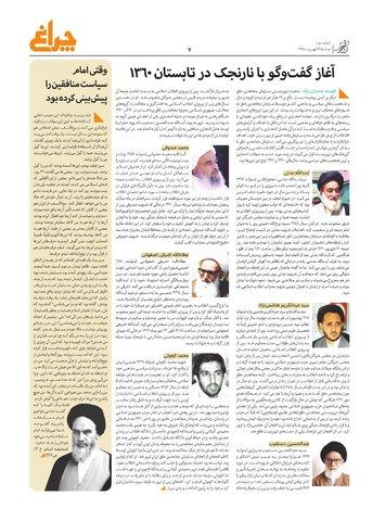 VIj-Cheraq-No-03.pdf - صفحه 7