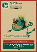 هفته نامه الکترونیکی قدس آنلاین/سه شنبه 05 شهریور ۱۳۹۸