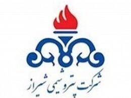 شرکت پتروشیمی شیراز