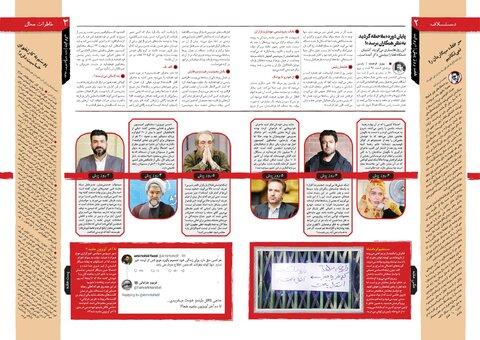 Vij-Revayat-No-06.pdf - صفحه 2