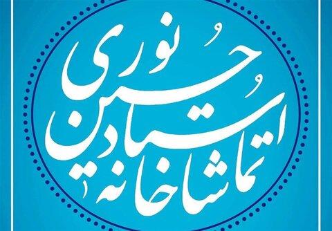 افتتاح تماشاخانه «استاد حسین نوری»