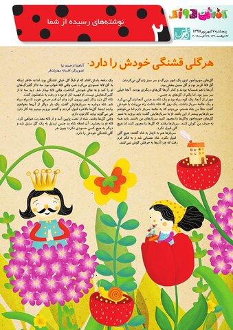Vij-Kafshdoozak-No-66.pdf - صفحه 2