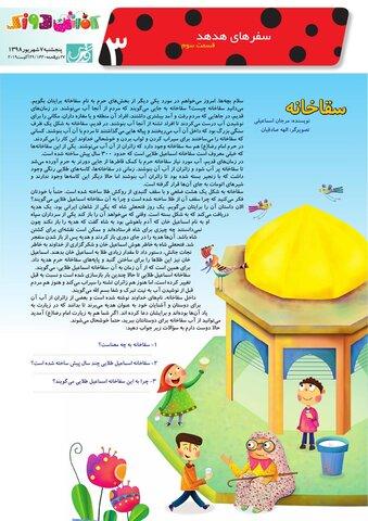 Vij-Kafshdoozak-No-66.pdf - صفحه 3