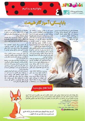 Vij-Kafshdoozak-No-66.pdf - صفحه 4