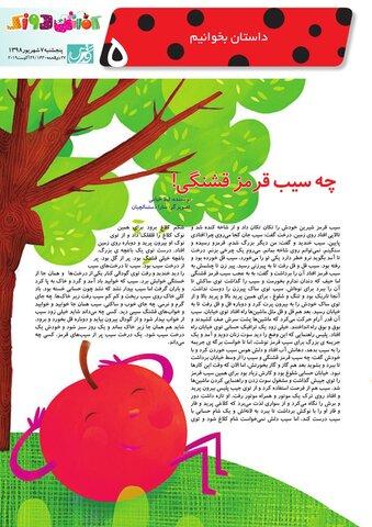 Vij-Kafshdoozak-No-66.pdf - صفحه 5