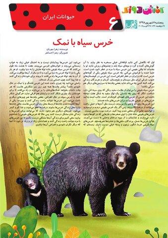 Vij-Kafshdoozak-No-66.pdf - صفحه 6