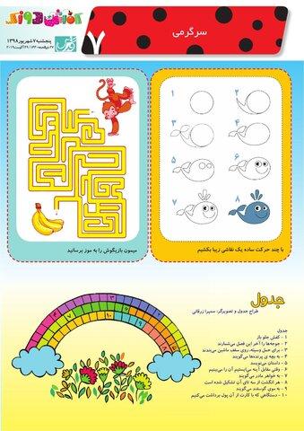Vij-Kafshdoozak-No-66.pdf - صفحه 7