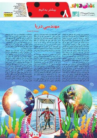 Vij-Kafshdoozak-No-66.pdf - صفحه 8