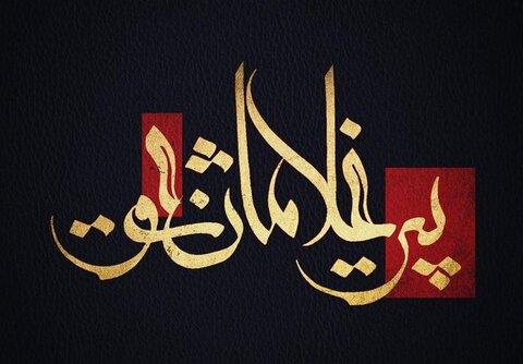 یزد میزبان هفدمین همایش بین المللی پیرغلامان حسینی