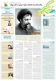 قدس-زندگی.pdf - صفحه 1