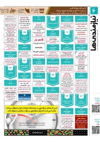 98.6.9e.pdf - صفحه 6