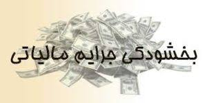 بخشودگی جرایم مالیاتی