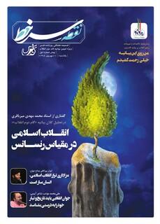 Vij-Noghteh-Sar-Khat-No-01.pdf - صفحه 1