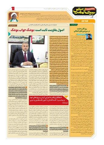 Vij-Beytolmoghadas-No-64.pdf - صفحه 2