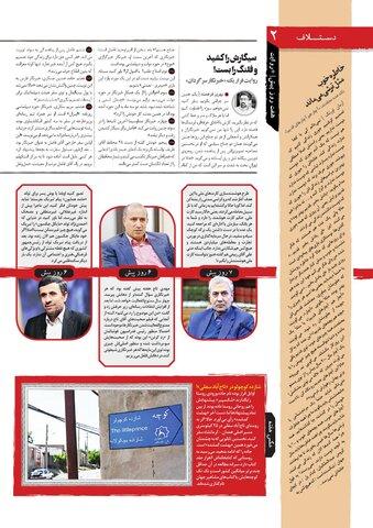 Vij-Revayat-No-07.pdf - صفحه 2