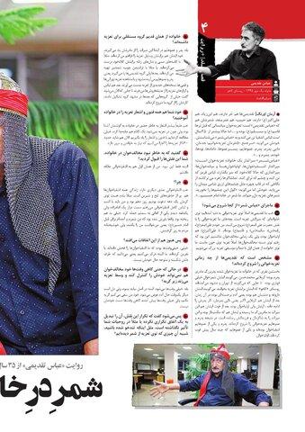 Vij-Revayat-No-07.pdf - صفحه 4