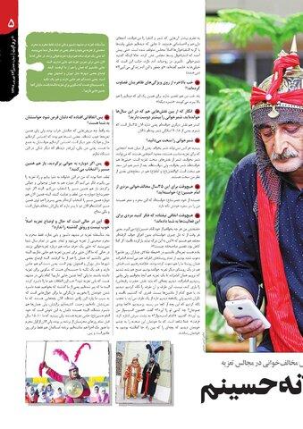 Vij-Revayat-No-07.pdf - صفحه 5