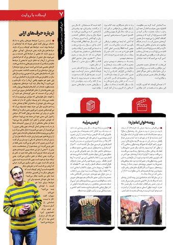 Vij-Revayat-No-07.pdf - صفحه 7