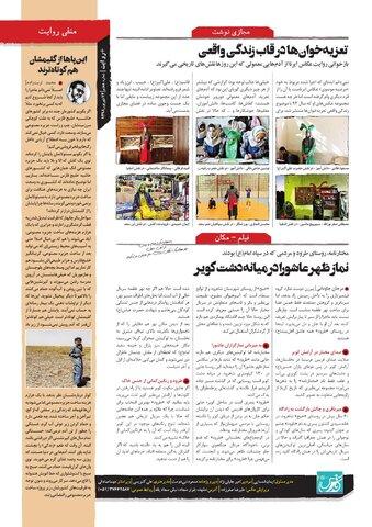Vij-Revayat-No-07.pdf - صفحه 8