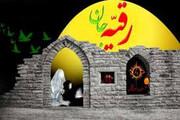 آیا امام حسین (ع) دختری به نام «رقیه» داشته است؟