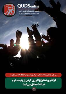 هفته نامه الکترونیکی قدس آنلاین/سه شنبه 11 شهریور ۱۳۹۸