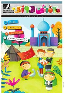 Vij-Kafshdoozak-No-67.pdf - صفحه 1