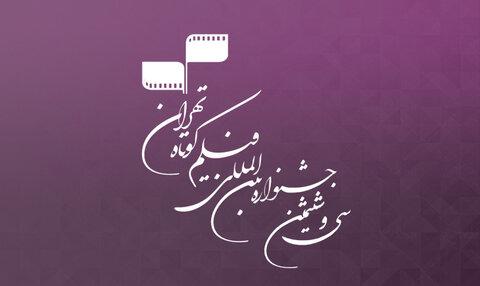 جشنواره تهران
