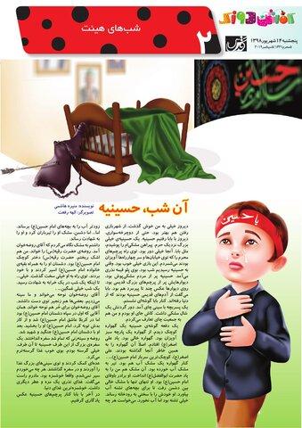 Vij-Kafshdoozak-No-67.pdf - صفحه 2