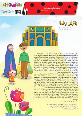 Vij-Kafshdoozak-No-67.pdf - صفحه 3