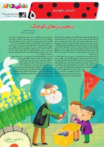 Vij-Kafshdoozak-No-67.pdf - صفحه 5