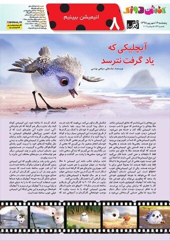 Vij-Kafshdoozak-No-67.pdf - صفحه 8