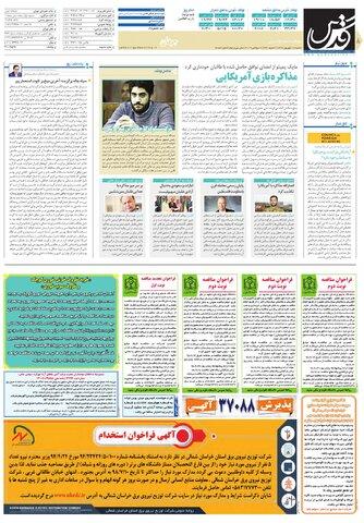 روزنامه-قدس.pdf - صفحه 7