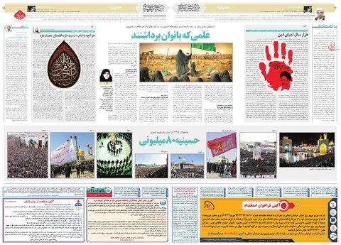 روزنامه-قدس.pdf - صفحه 4