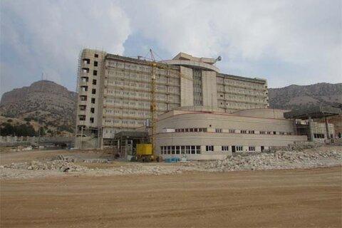 بیمارستان 376 تختخوابی ایلام
