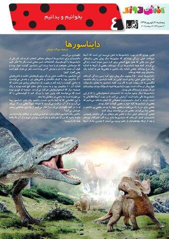 Vij-Kafshdoozak-No-68-NEW.pdf - صفحه 4