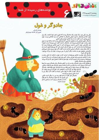 Vij-Kafshdoozak-No-68-NEW.pdf - صفحه 6