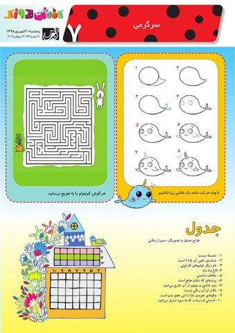 Vij-Kafshdoozak-No-68-NEW.pdf - صفحه 7