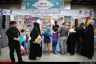 پنجمین نمایشگاه نوشت افزار ایرانی-اسلامی