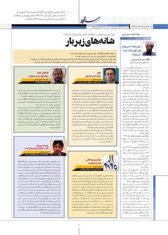 Vij-Noghteh-Sar-Khat-No-03.pdf - صفحه 2