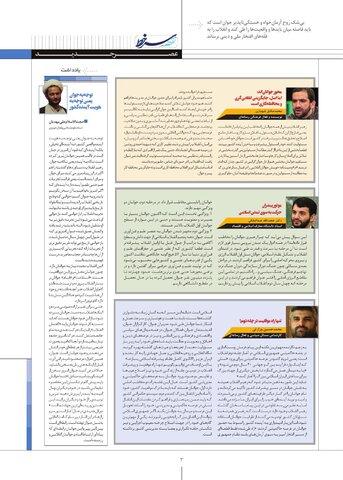 Vij-Noghteh-Sar-Khat-No-03.pdf - صفحه 3