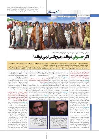 Vij-Noghteh-Sar-Khat-No-03.pdf - صفحه 6