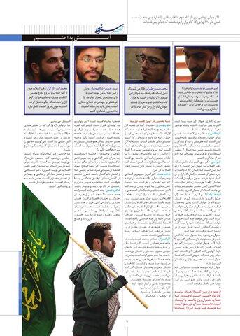 Vij-Noghteh-Sar-Khat-No-03.pdf - صفحه 7