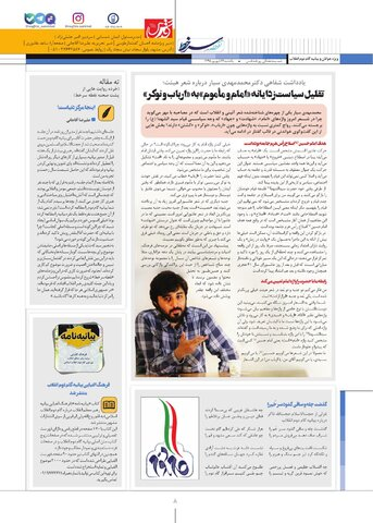 Vij-Noghteh-Sar-Khat-No-03.pdf - صفحه 8