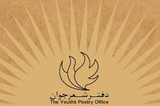 دفتر شعر جوان