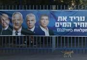 اسرائیل|آغاز انتخابات «کنست»