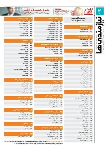 98.6.26E.pdf - صفحه 2